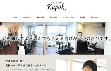 美容室のホームページ
