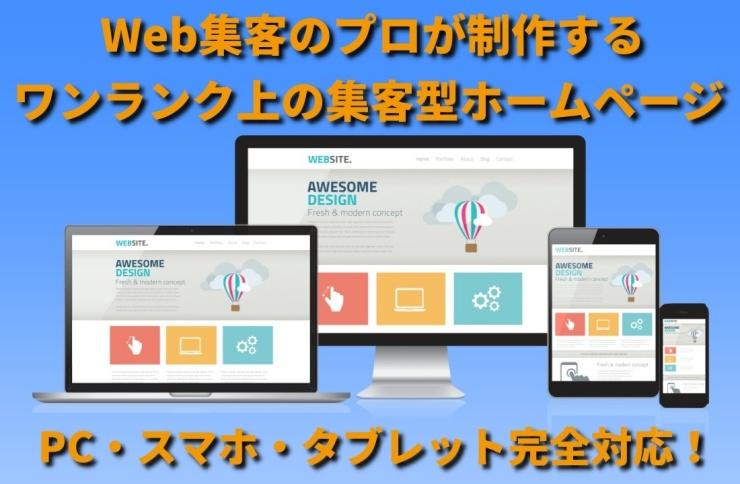 Web集客のプロが制作するワンランク上の集客型ホームページ PC・スマホ・タブレット完全対応!