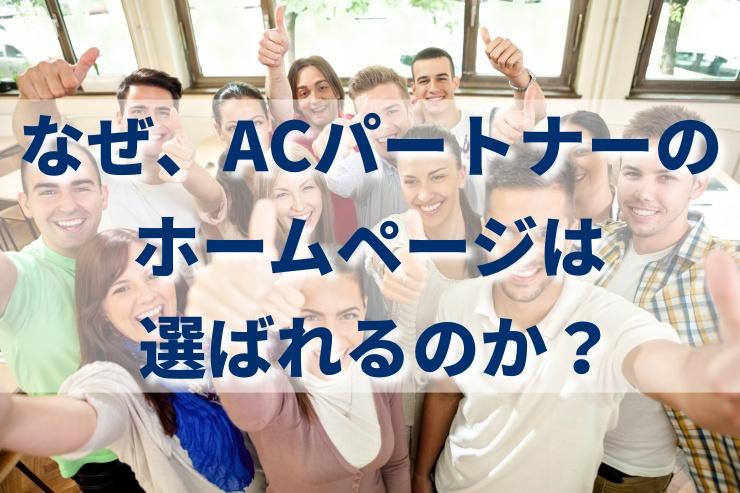 なぜ、ACパートナーのホームページは選ばれるのか